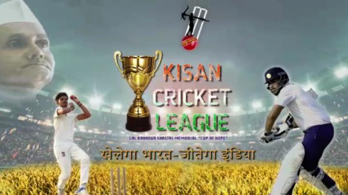 Kisan Cricket League